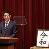 井上清(京都大学名誉教授)の元号制批判から見た歴史的背景