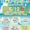5月12日に安岡マルシェ 世代越え地域みんなで楽しむ企画 海ではカヌー乗船体験も