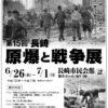 長崎「原爆と戦争展」の取り組みを開始 戦争くり返させぬ意志を被爆地から全国へ発信
