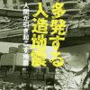 『多発する人造地震 人間が引き起こす地震』 著・島村英紀