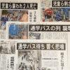凶暴な殺人イデオロギーの暴発 川崎の小学生殺傷事件を考える