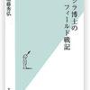 『クジラ博士のフィールド戦記』 著・加藤秀弘