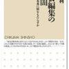 『ゲノム編集の光と闇』 著・青野由利