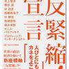 『「反緊縮」宣言』 松尾匡・編
