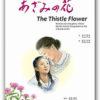 『あざみの花 The Thistle Flower』 装い新たに出版
