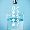 『どうする? 日本の水道』 アジア太平洋資料センター制作 監督・土屋トカチ