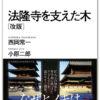 『法隆寺を支えた木』 著・西岡常一、小原二郎
