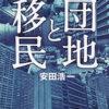 『団地と移民』 著・安田浩一