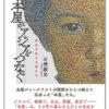 『本屋がアジアをつなぐ』 石橋毅史・著