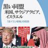 『黒い同盟 米国、サウジアラビア、イスラエル』 著・宮田律