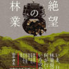 『絶望の林業』 著・田中淳夫