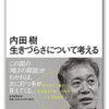 『生きづらさについて考える』 著・内田樹