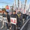 安岡沖洋上風力発電建設に反対する住民デモ開催 大企業は住民生活を脅かすな