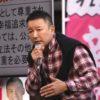 密着・れいわ新選組関東ツアー in 横浜・茨城