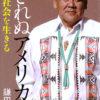 『癒やされぬアメリカ  先住民社会を生きる』 著・鎌田遵