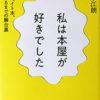 『私は本屋が好きでした』 著・永江朗