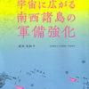 『宇宙に広がる南西諸島の軍備強化』 元京都女子大学教授・前田佐和子氏の講演録
