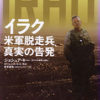 『イラク 米軍脱走兵、真実の告発』 著 ジョシュア・キー