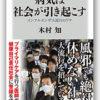 『病気は社会が引き起こす』 著・木村知