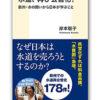 『水道、再び公営化! 欧州・水の闘いから日本が学ぶこと』 著・岸本聡子