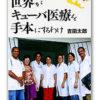 『世界がキューバ医療を手本にするわけ』吉田太郎氏の著書から学ぶ
