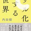 『サル化する世界』 著・内田樹
