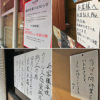 自粛要請で窮地の飲食業 緊急事態宣言下の北九州市の実情