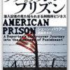 『アメリカン・プリズン』 シェーン・バウアー 著 満園真木 訳