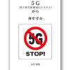 『5Gから身を守る』 著・古庄弘枝
