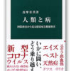 『人類と病――国際政治から見る感染症と健康格差』 著・詫摩佳代