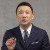 「上げ底」に注意を喚起 れいわ新選組・山本太郎が第2次補正予算を指摘
