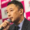 山本太郎、東京都知事選に出馬 コロナ禍経たやまれぬ決断 首都決戦に正面から挑む