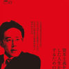 『武器としての資本論』 著・白井聡