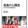 『魚食の人類史』 著・島泰三