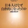 『日本人はなぜ自虐的になったのか』 著・有馬哲夫