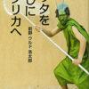 『バッタを倒しにアフリカへ』 著・前野ウルド浩太郎