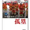 『孤塁 双葉郡消防士たちの3・11』 著・吉田千亜