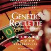 『遺伝子組み換えルーレット』(DVD) ジェフリー・M・スミス 原作