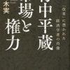 『竹中平蔵 市場と権力』 著・佐々木実