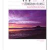 「球磨川の氾濫は人災」 流域治水のために 月刊『科学』