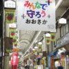 維新10年で変貌した大阪の行政 衛生研や高校統廃合、地下鉄・バス民営化 役所窓口はパソナ職員に