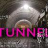 『トンネル誕生』 著・写真 山崎エリナ