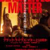 『BLACK LIVES MATTER』 著・河出書房新社編集部