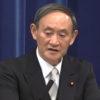 菅首相が日本学術会議候補6氏の任命拒否 露骨な政治介入に抗議広がる