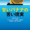 『甘いバナナの苦い現実』 編著・石井正子