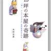 『13坪の本屋の奇跡』 著・木村元彦