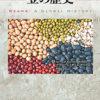 『豆の歴史』 著・ナタリー・レイチェル・モリス