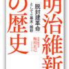 『明治維新の歴史』 著・梅田正己