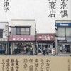 『絶滅危惧 個人商店』 著・井上理津子