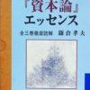 『資本論』エッセンス 全三巻徹底解読 著・鎌倉孝夫